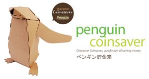 貯金箱ペンギン