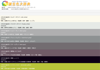 誕生色大辞典サイト