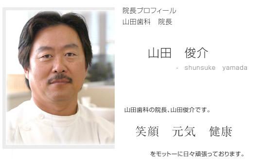 山田歯科医院 山田俊介